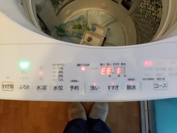東芝洗濯機のエラーEE1
