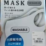 ミスターマックスで買った3枚500円のマスク